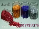 رنگ صدف تولید و پخش انواع رنگهای مستربچ