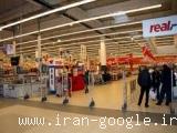 کار در فروشگاه زنجیره ای معتبر در اربیل عراق