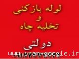 لوله بازکنی در باغ فیض ، پونک ، اشرفی اصفهانی 09127337232