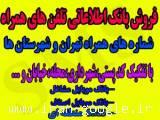 فروش بانک موبایل مناطق تهران و شهرستان،بانک شماره موبایل مشاغل،بانک تلفن همراه اصناف