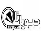 مجتمع آموزشی فنی و حرفه ای آزاد صویانا