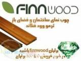 چوب نمای ساختمان finnwood - (تهران)