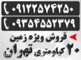 فروش زمین 20 کیلومتری تهران - ایده آل