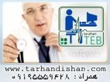 نرم افزار مدیریت مطب پزشکان