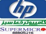 فروش سرور های HP و Supermicro