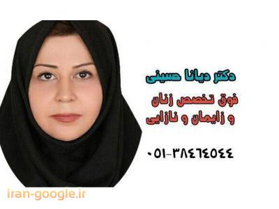 بهترین فوق تخصص زنان و زایمان و نازایی در مشهد