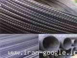 خرید و فروش آهن آلات ،آهن آلات مبین