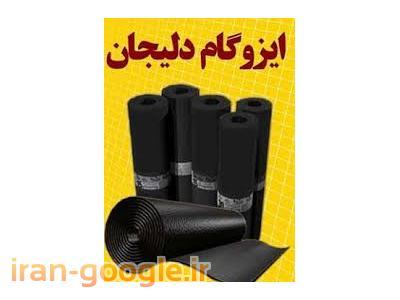 فروش ایزوگام بام گستر 117 –بازرگانی ایرانیان پلیمر