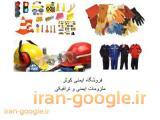 واردات ، تولید و توزیع لوازم ایمنی و ترافیکی در تهران