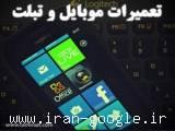 آموزش تعمیر گوشی موبایل
