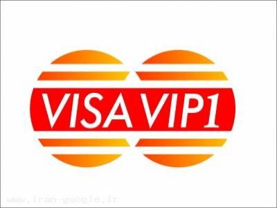 ثبت و صدور ویزا