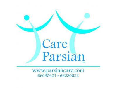 خدمات  پزشکی و پرستاری و مراقبت از سالمند در منزل