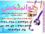 پرستاری و مراقبت حرفه ای تخصص ماست-موسسه توانبخش86034052