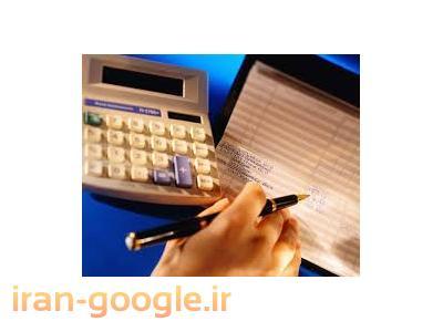 مشاوره مالی و مالیاتی - کلیه خدمات حسابداری