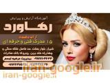 آموزشگاه آرایش و پیرایش در شیراز