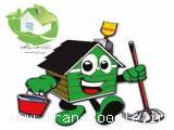 شرکت نظافتی و خدماتی خانه سبز آکام