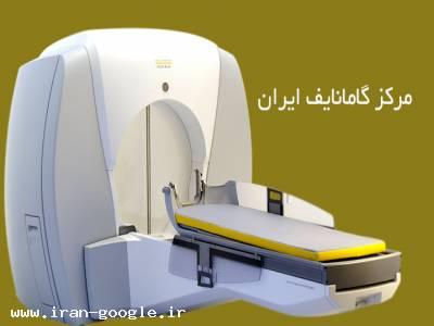 مرکز گامانایف ایران
