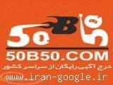 وب سایت 50b50 درج آگهی رایگان از سراسر کشور - (تهران)
