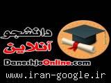 دانلود منابع و جزوات تضمینی دکتری (PHD) دانشگاه آزاد 94