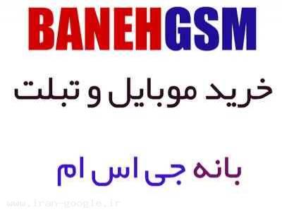 خرید موبایل در بانه GSM