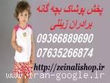 واردکننده انواع پوشاک بچه گانه خارجی به صورت عمده http://www.zeinalishop.ir