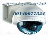 نصب دوربین های مدار بسته درتبریز فروش دستگاهDVR در تبریز