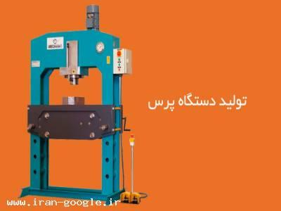 تولید دستگاه پرس