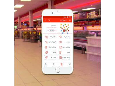 طراحی اپلیکیشن فروشگاهی آنلاین