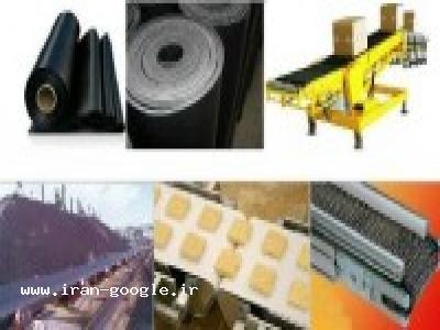 فروش انواع نوار نقاله ، تسمه ، واشر ، قاشقک ، زنجیر ، چسب SC200
