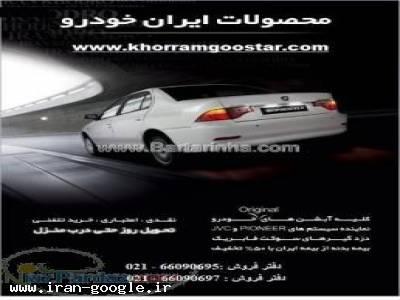 فروش نقد ی محصولات ایران خودرو تحویل فوری - (تهران)