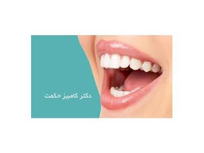 دکتر کامبیز حکمت جراح و دندانپزشک ، درمان ایمپلنت ، ایمپلنتولوژیست در تهران