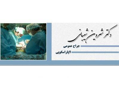 متخصص جراحی عمومی و متخصص جراحی لاپاراسکوپی در محدوده مطهری