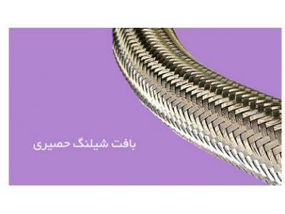 تولید و پخش انواع شیلنگ حصیری استیل و آلومینیوم