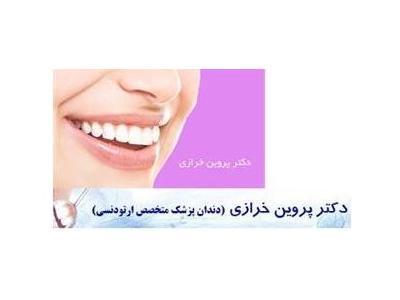 دکتر پروین خرازی دندانپزشک - متخصص ارتودنسی