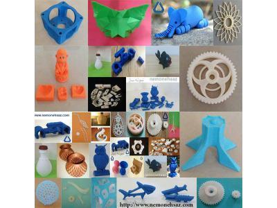 سفارش آنلاین خدمات پرینت سه بعدی / چاپ سه بعدی در تبریز
