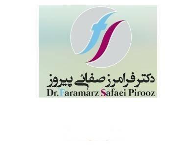 دکتر فرامرز صفائی پیروز بورد تخصصی جراحی عمومی ( پلاستیک - ترمیمی )
