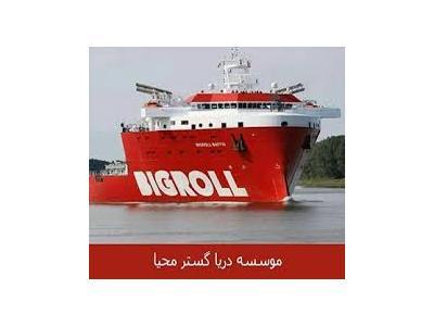 استخدام و آموزش تضمینی دریانوردی در بندربوشهر و  تمام مناطق