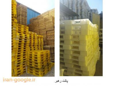 خرید و فروش پالت پلاستیکی  ، خرید و فروش پالت چوبی