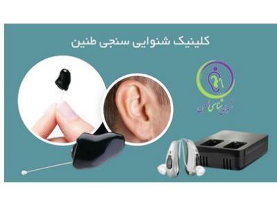 بهترین و بزرگترین مرکز فروش سمعک در اصفهان