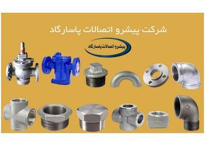 مرکز پخش ، تامین و توزیع انواع لوله فولادی و بورس اتصالات استنلس استیل