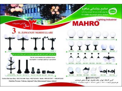 تولید و فروش چراغ محوطه ، پارکی و ویلایی