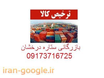 ترخیص کالا از گمرکات بوشهر ، ترخیص خودرو از گمرک بوشهر