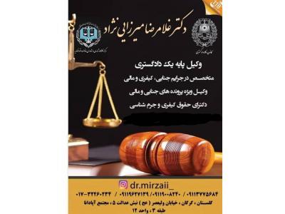 بهترین وکیل در ساری ، بهترین وکیل قتل در ساری