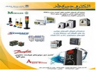 نمایندگی فروش تجهیزات برق صنعتی مولر ، ایتون ،  دانفوس  ، شراک ، وکن ، آتونیکس