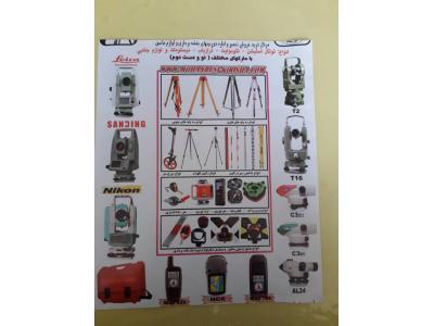 تعمیرات تجهیزات نقشه برداری , دوربین نقشه برداری ، فروش دوربین نقشه برداری ، قیمت دوربین