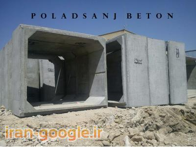 ساخت قطعات بتونی پیش ساخته ، دیوار پیش ساخته بتونی ، خاک مسلح