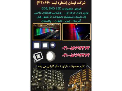 فروش محصولات روشنايي و نورپردازي