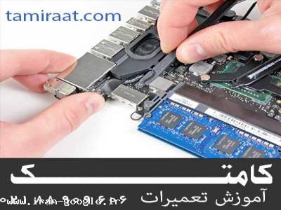 آموزش تخصصی تعمیرات لپ تاپ ( کامپیوترهای همراه)