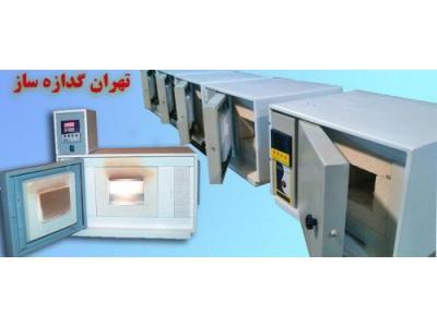 ساخت  کوره الکتریکی ، آزمایشگاهی   ،  لابراتواری و دندانسازی