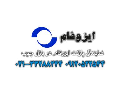 نمایندگی پارکت لمینت ایزوفام در تهران ، نمایندگی  پارکت ایزوفام در تهران